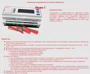 heating-circuits-controller